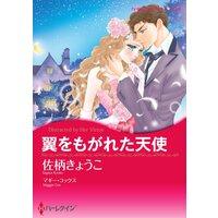 ハーレクインコミックス 合本 2021年 vol.201