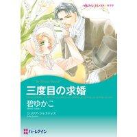 ハーレクインコミックス 合本 2021年 vol.204