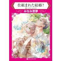 ハーレクインコミックス 合本 2021年 vol.205