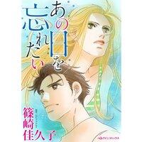 ハーレクインコミックス 合本 2021年 vol.206