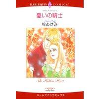 ハーレクインコミックス 合本 2021年 vol.210