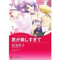 ハーレクインコミックス 合本 2021年 vol.218
