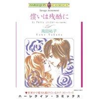 ハーレクインコミックス 合本 2021年 vol.220
