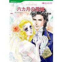 ハーレクインコミックス 合本 2021年 vol.221
