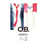 O.B.1+2[完全版]