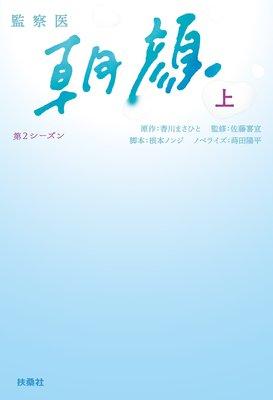監察医 朝顔 第2シーズン