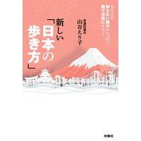 新しい「日本の歩き方」