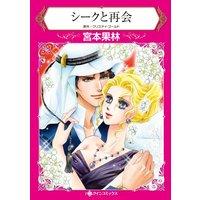 ハーレクインコミックス Renta! 合本 2021年 vol.52