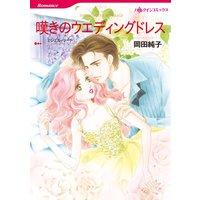 ハーレクインコミックス Renta! 合本 2021年 vol.54