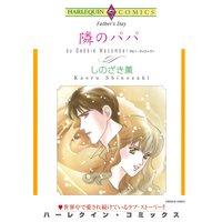 ハーレクインコミックス Renta! 合本 2021年 vol.55