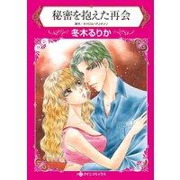 ハーレクインコミックス Renta! 合本 2021年 vol.59