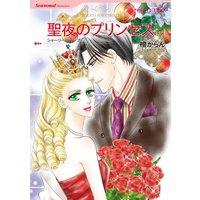 ハーレクインコミックス Renta! 合本 2021年 vol.60