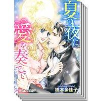 ハーモニィコミックス セット 2021年 vol.11