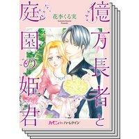 ハーモニィコミックス セット 2021年 vol.16