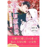 【全1−6セット】帝都初恋浪漫 〜蝶々結びの恋〜【イラスト付】
