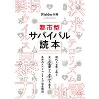 Fielder別冊 都市型サバイバル読本