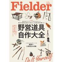 Fielder vol.56