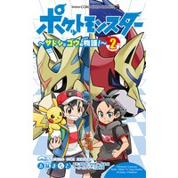 ポケットモンスター 〜サトシとゴウの物語!〜