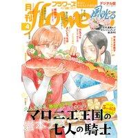 月刊flowers 2021年4月号(2021年2月26日発売)