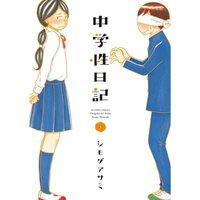 【タテコミ】中学性日記【フルカラー】