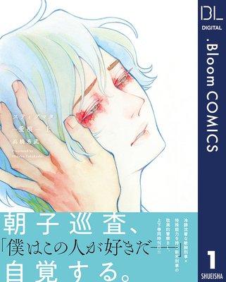 スティグマタ—愛痕—【電子限定描き下ろし付き】