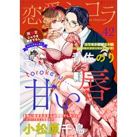 恋愛ショコラ vol.42【限定おまけ付き】