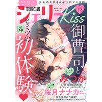 恋愛白書シェリーKiss vol.14