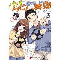 パパと巨乳JKとゲーム実況(3)