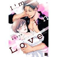 I'm in Love【電子限定描き下ろし漫画付き】
