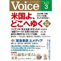 Voice 2021年3月号