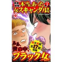 読者体験!本当にあった女のスキャンダル劇場【完全版】2