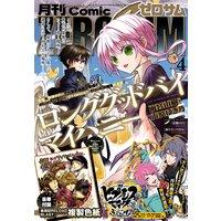 Comic ZERO−SUM (コミック ゼロサム) 2021年4月号