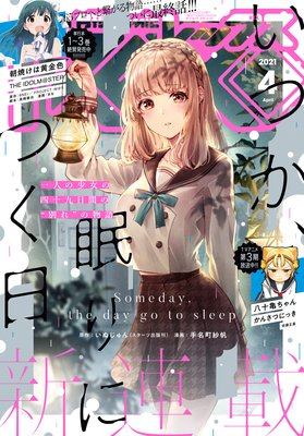 Comic REX (コミック レックス) 2021年4月号