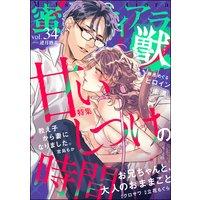 蜜恋ティアラ獣 Vol.34 甘いしつけの時間