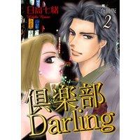 倶楽部Darling合冊版2