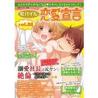 モバイル恋愛宣言 Vol.88