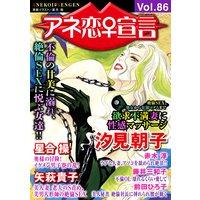 アネ恋宣言Vol.86