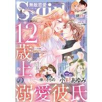 無敵恋愛S*girl 2021年4月号