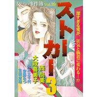 女たちの事件簿Vol.39〜ストーカー3〜