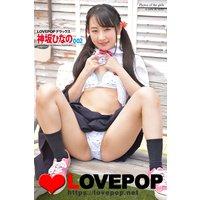 LOVEPOP デラックス 神坂ひなの 002