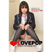 LOVEPOP デラックス 琴音芽衣 002