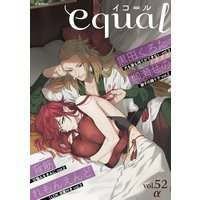 equal vol.52α