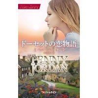 ドーセットの恋物語 特選ペニー・ジョーダン