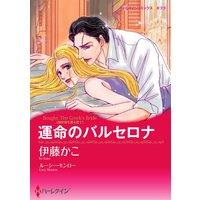 漫画家 伊藤かこ 合本 vol.3