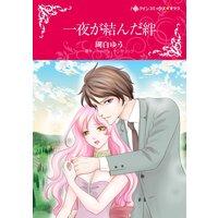 漫画家 瑚白ゆう 合本 vol.4