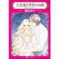 漫画家 瑚白ゆう 合本 vol.5