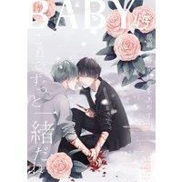 BABY vol.45 拘束H特集