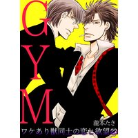 GYM〜ワケあり獣同士の恋と欲望〜(22)