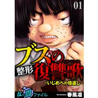 女の闇ファイル vol.2 ブスの整形復讐歌〜いじめへの倍返し〜