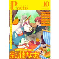 Comic Piatto vol.10